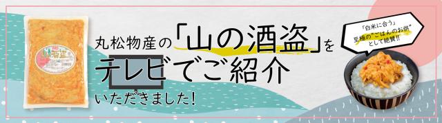 バナー_トップ_山の酒盗_500g_TV紹介_2
