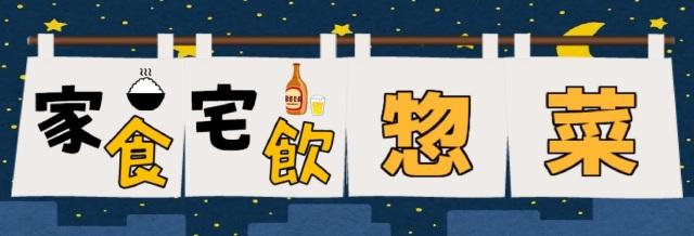 惣菜おつまみ宣伝_バナー