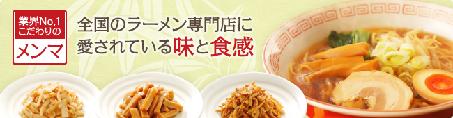 全国のラーメン専門店に愛されている味と食感